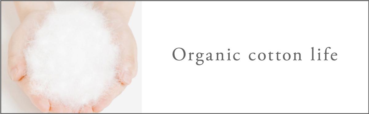 Organiccottonlife